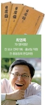 [독자칼럼] 최영록(79 영어영문/전 모교 전략기획·홍보팀 직원/전 총동창회 편집위원) _ 조선후기 '임금님들의 일기'
