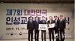 성균인성교육센터, 대한민국 인성교육 '대상'