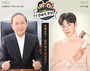 [INTERVIEW]후배사랑 공동기부 특별 인터뷰_이충구회장