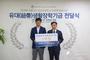 장동일(87 동양철학)미래에너지 대표이사, 기부금 전달