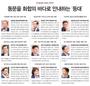 단위동문회 회장단 '한마디'
