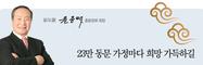 [MESSAGE]신년사_윤용택 총동창회 회장