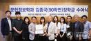 문헌정보학과 '제이큐브데이터장학금' 수여식